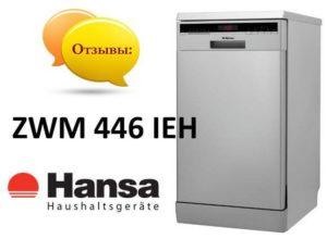 Ulasan untuk Hansa ZWM 446 IEH