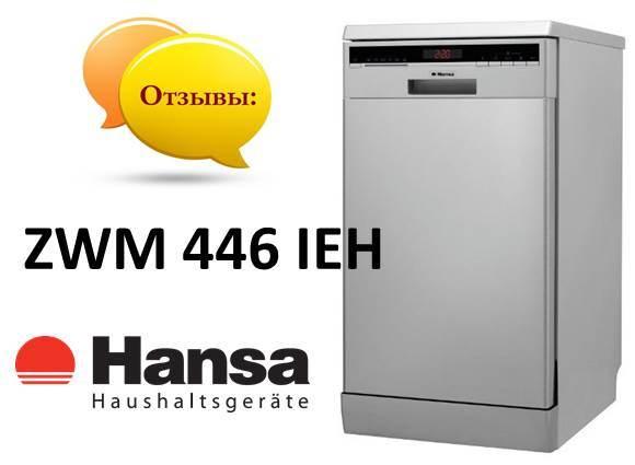 Hansa ZWM 446 IEH Pencuci pinggan Ulasan
