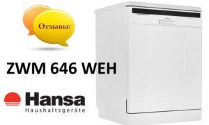 Hansa ZWM 646 WEH мнения