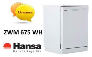 Hansa ZWM 675 WH отзиви