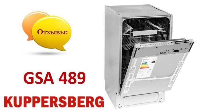 Отзиви за съдомиялна машина Kuppersberg GSA 489