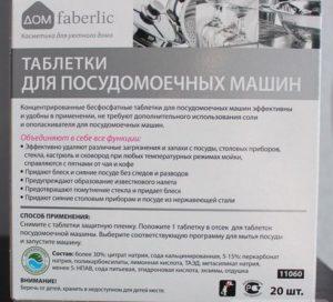 Таблетки Faberlic