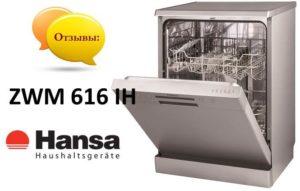 Hansa ZWM 616 IH
