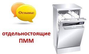 Ulasan mengenai mesin basuh pinggan mangkuk percuma