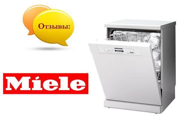 Отзиви за миялна машина Mile