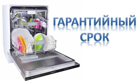 Гаранционни условия за съдомиялна машина