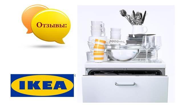 Отзиви за съдомиялна машина Ikea