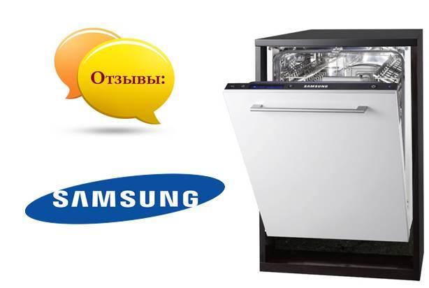 Отзиви за съдомиялни машини на Samsung