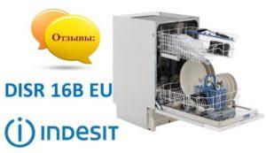 мнения за Indesit DISR 16B EU