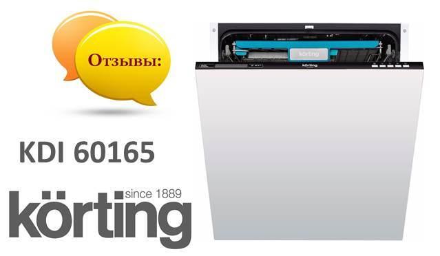 Korting KDI 60165 Отзиви за съдомиялни машини