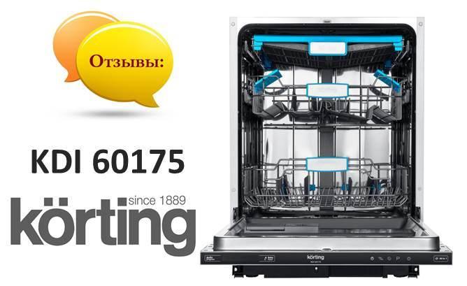Отзиви за съдомиялни машини Korting KDI 60175