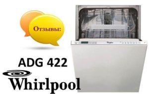 мнения за Whirlpool ADG 422