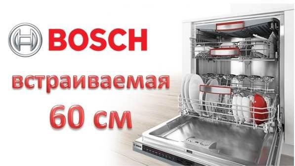 Преглед на вградените съдомиялни машини на Bosch 60 cm