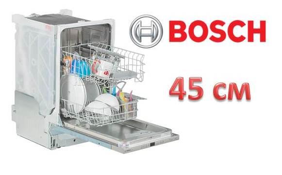Преглед на вградените съдомиялни машини Bosch 45 cm