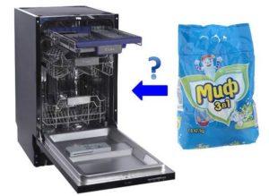 האם אוכל להשתמש באבקת כביסה לשטיפת כלים?