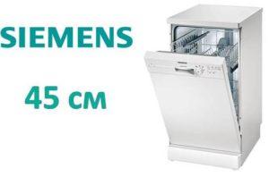 סקירה כללית של מדיחי הכלים של סימנס 45 ס