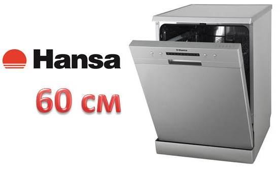 Tinjauan pencuci pinggan terbina dalam Hans 60 cm