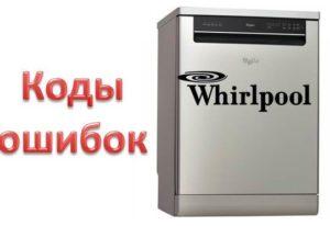 Кодове за грешка в Virpul