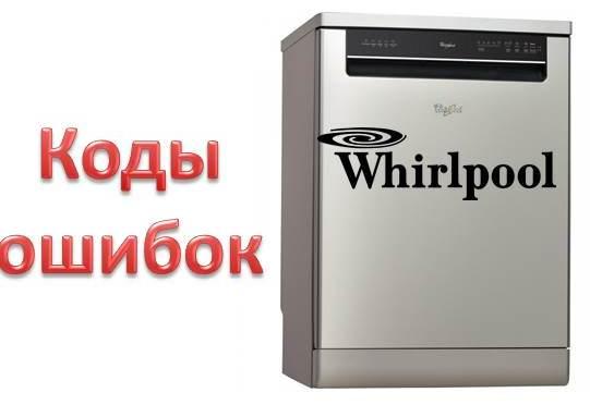 Кодове за грешки в съдомиялната машина на Whirlpool