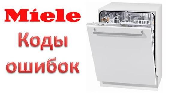 Грешки в миялната машина