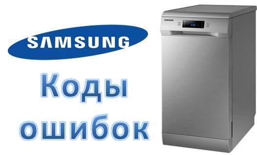 Kesilapan mesin basuh Samsung