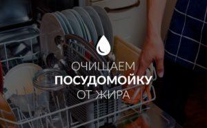 Как да почистите съдомиялната машина от мазнини у дома