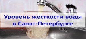 Нивото на твърдост на водата в Санкт Петербург