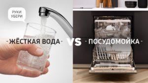 Ниво на твърдост на водата в Москва за съдомиялна машина