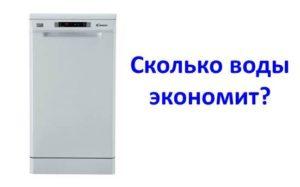 Mennyi vizet takarít meg a mosogatógép