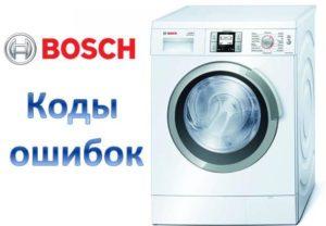 Кодове за грешки за перални машини Bosch Logixx 8