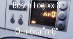 код за грешка 0 bosh