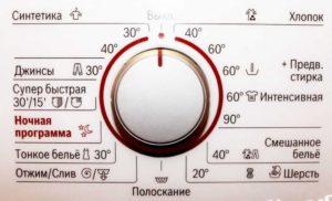 удобно копче за смяна на програма за измиване на Bosch