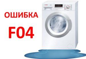 Грешка F04 в пералнята на Bosch