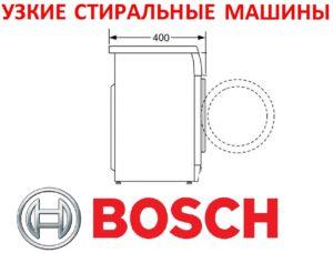 Bosch uske perilice s prednjim punjenjem