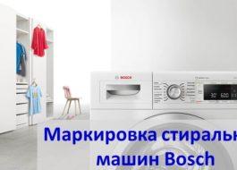 A mosógépek jelölésének magyarázata