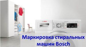 Обяснение на маркировката на пералните машини Bosch