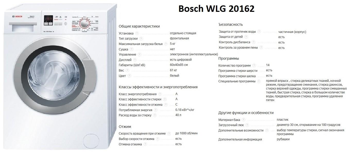 Bosch WLG 20162
