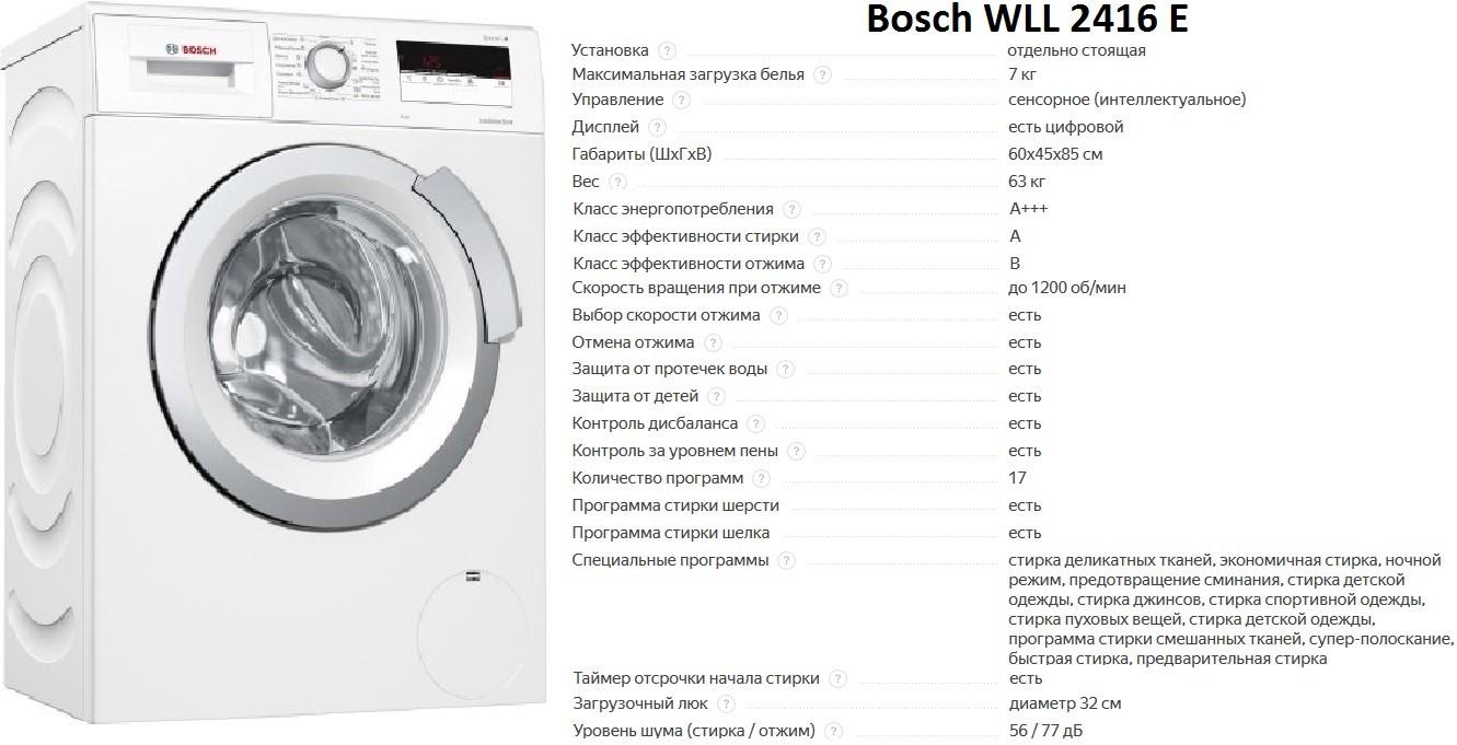Bosch WLL 2416 E
