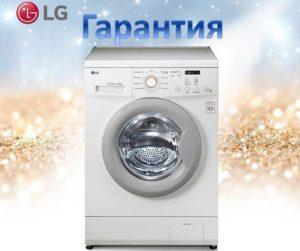 Гаранция за перални машини LG