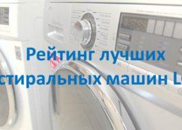 Рейтинг на най-добрите перални машини на LG