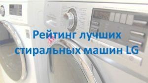 דירוג מיטב מכונות הכביסה של LG