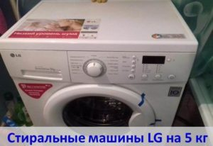 Pregled LG perilica rublja za 5 kg posteljine