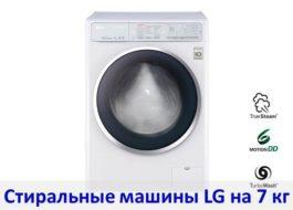 Преглед на перални машини на LG за 7 кг спално бельо