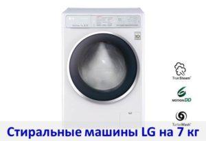 Pregled LG perilica rublja za 7 kg rublja
