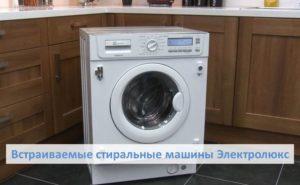 Вградени перални машини Electrolux