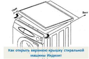 כיצד לפתוח את הכיסוי העליון של מכונת כביסה Indesit