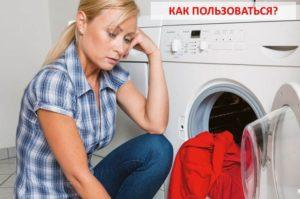 Как да използвате перална машина Kandy