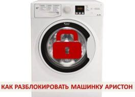 Как да отключите пералнята на Аристон