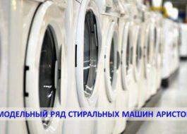 Гамата от перални машини Ariston