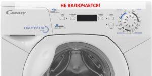 Пералнята Kandy не се включва